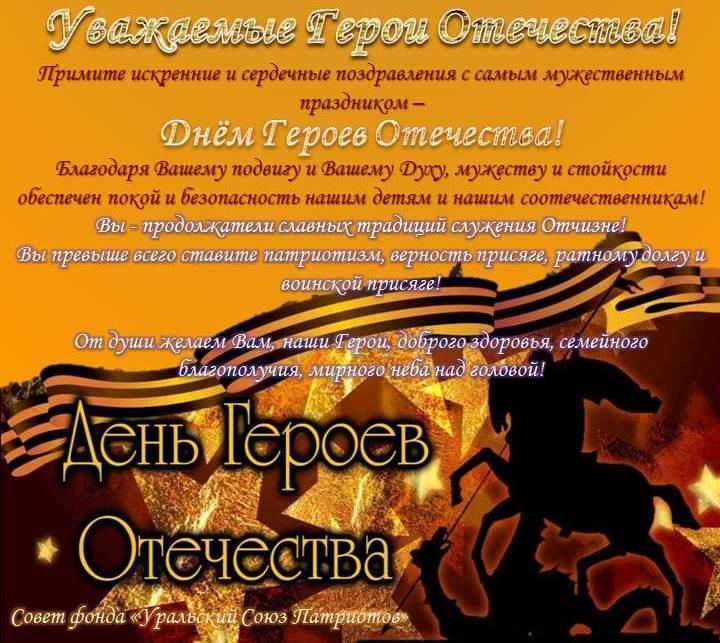 официальное поздравление с днем героев отечества от главы укладка